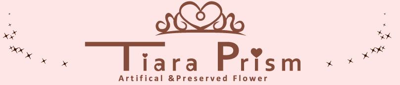 アーティフィシャルフラワー・プリザーブドフラワーのレッスンのTiaraPrism( ティアラプリズム )のロゴ